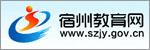 宿州教育网