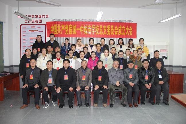 二O一九年一月十八日中共宿城一中城南学校总支部委员会成立大会暨第一次全体会议召开